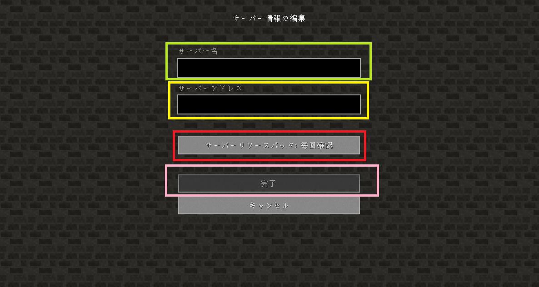 マイクラマルチ_追加